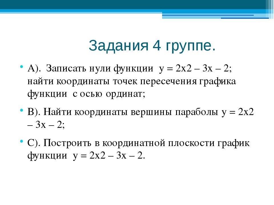 Задания 4 группе. А). Записать нули функции у = 2х2 – 3х – 2; найти координа...