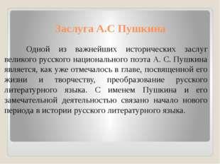 Заслуга А.С Пушкина Одной из важнейших исторических заслуг великого русског
