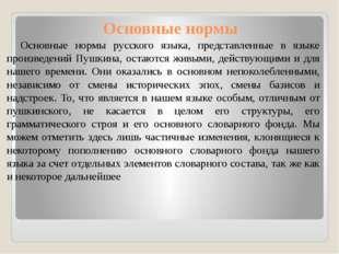Основные нормы Основные нормы русского языка, представленные в языке произв