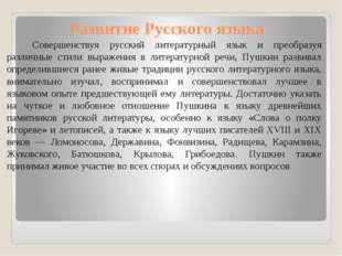 Развитие Русского языка Совершенствуя русский литературный язык и преобразу