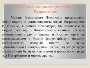 Ломоносов энциклопедист эпохи Возрождение Михаил Васильевич Ломоносов предс