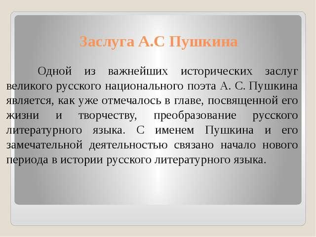 Заслуга А.С Пушкина Одной из важнейших исторических заслуг великого русског...