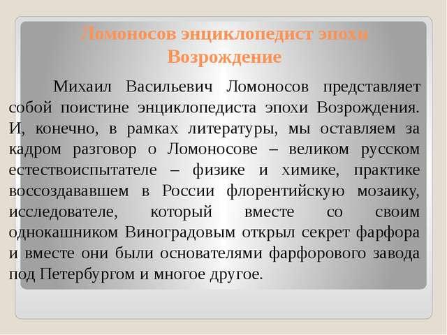 Ломоносов энциклопедист эпохи Возрождение Михаил Васильевич Ломоносов предс...