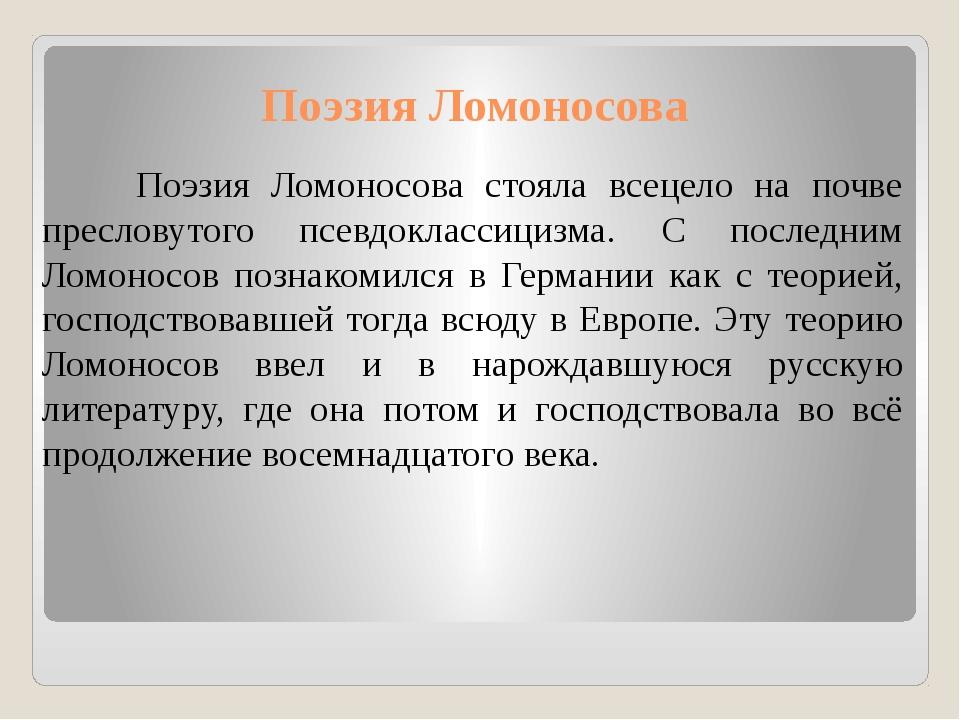 Поэзия Ломоносова Поэзия Ломоносова стояла всецело на почве пресловутого пс...