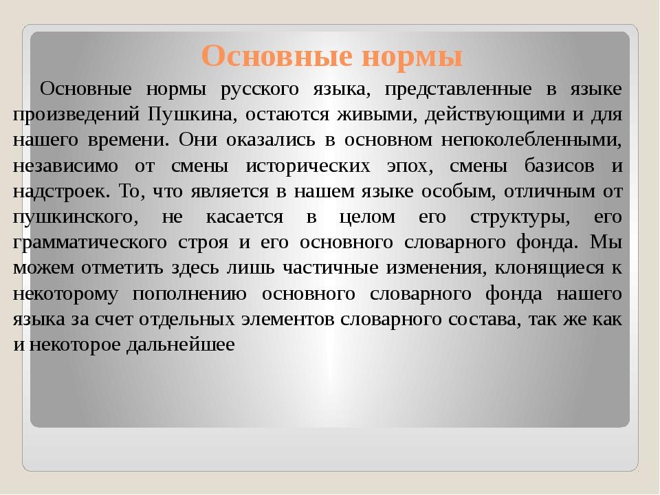 Основные нормы Основные нормы русского языка, представленные в языке произв...