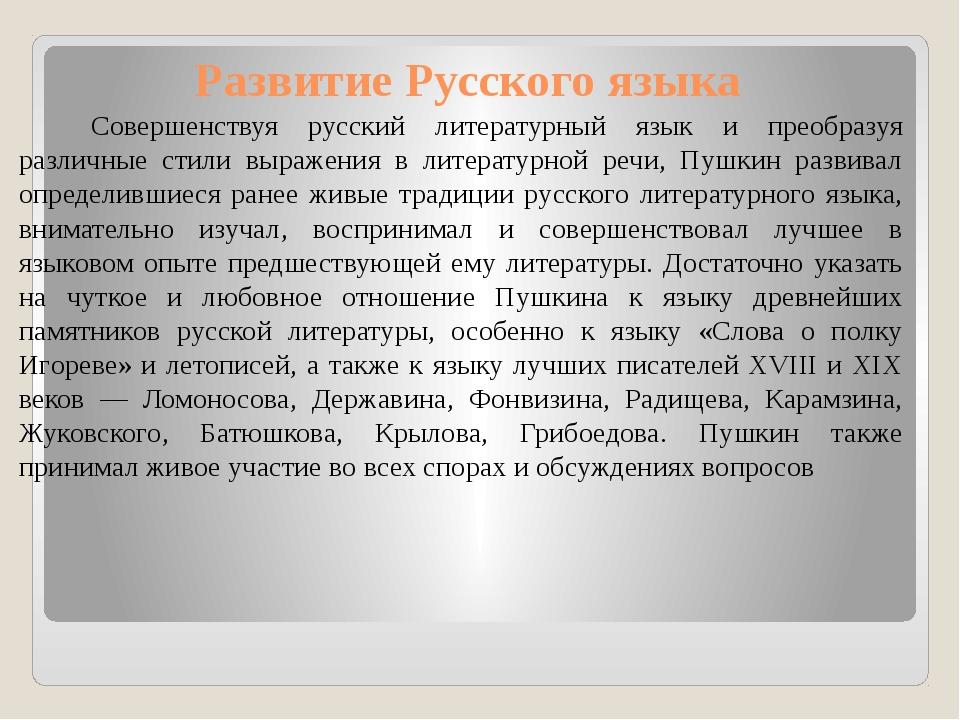 Развитие Русского языка Совершенствуя русский литературный язык и преобразу...