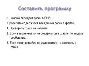 Форма передает логин в PHP. Проверить содержится введенный логин в файле. 1.