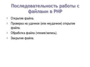 Открытие файла. Проверка на удачное (или неудачное) открытие файла. Обработка
