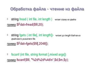string fread ( int file, int length )  читает строку из файла пример $Fdat=fr