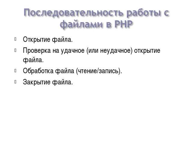 Открытие файла. Проверка на удачное (или неудачное) открытие файла. Обработка...