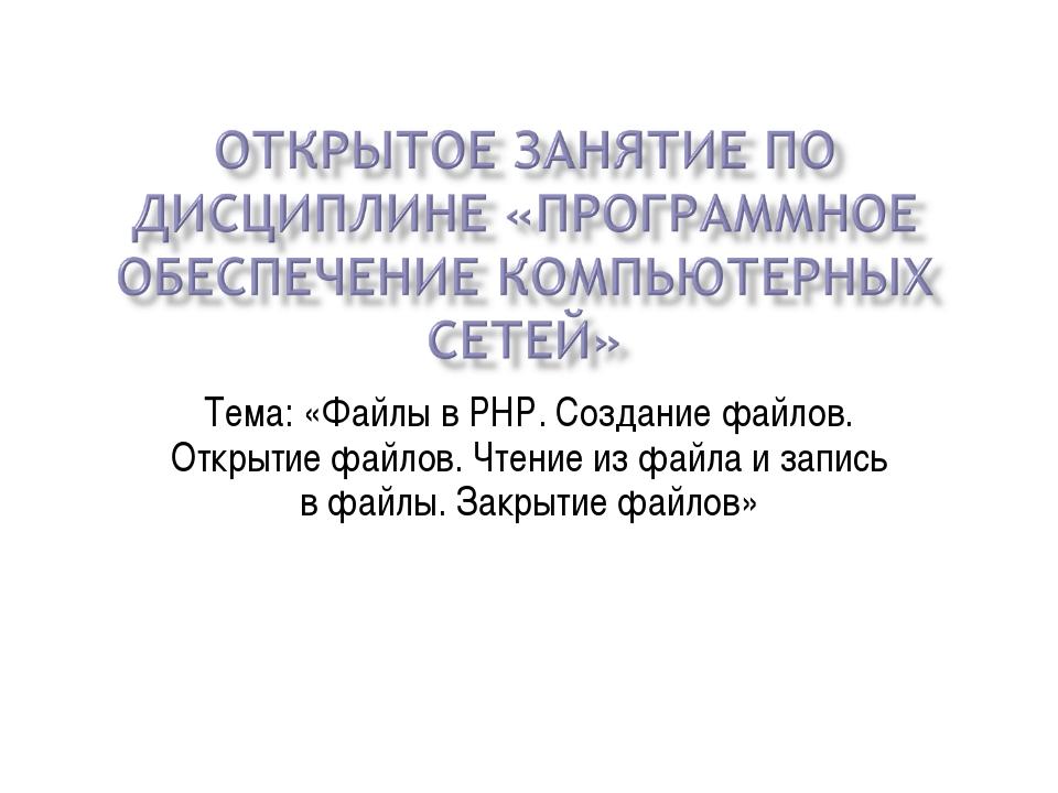 Тема: «Файлы в PHP. Создание файлов. Открытие файлов. Чтение из файла и запис...