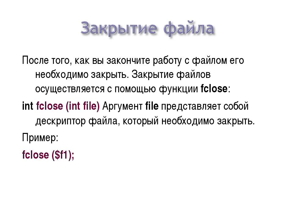 После того, как вы закончите работу с файлом его необходимо закрыть. Закрытие...