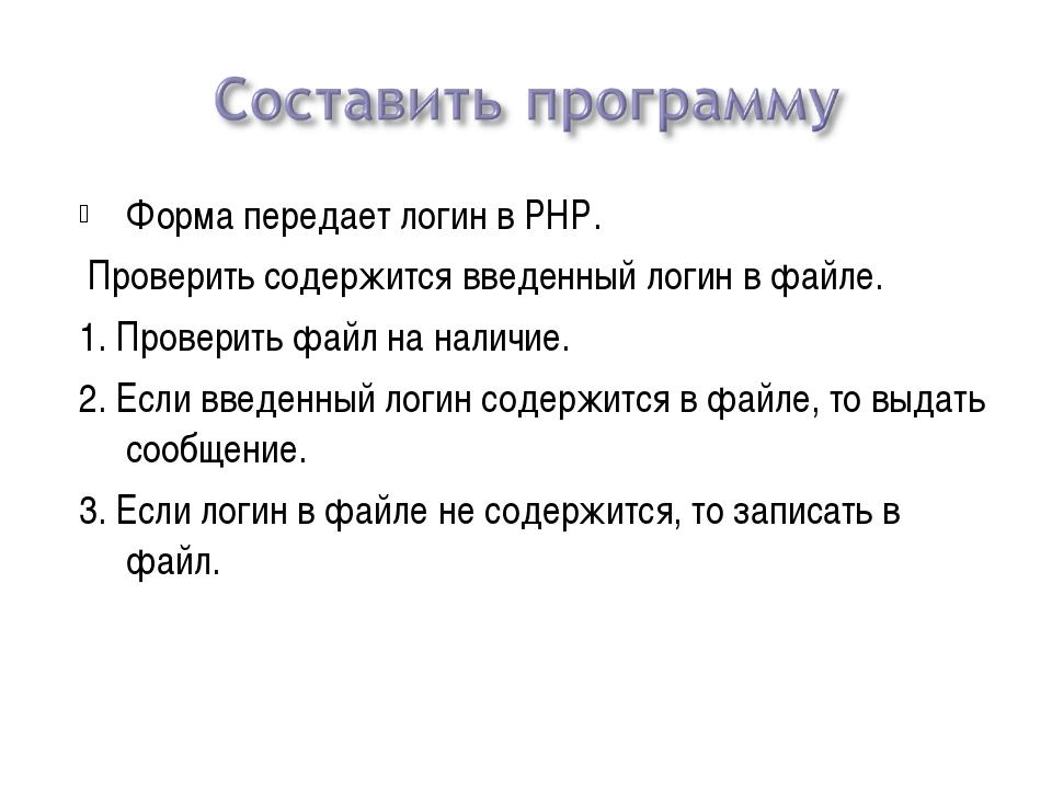 Форма передает логин в PHP. Проверить содержится введенный логин в файле. 1....