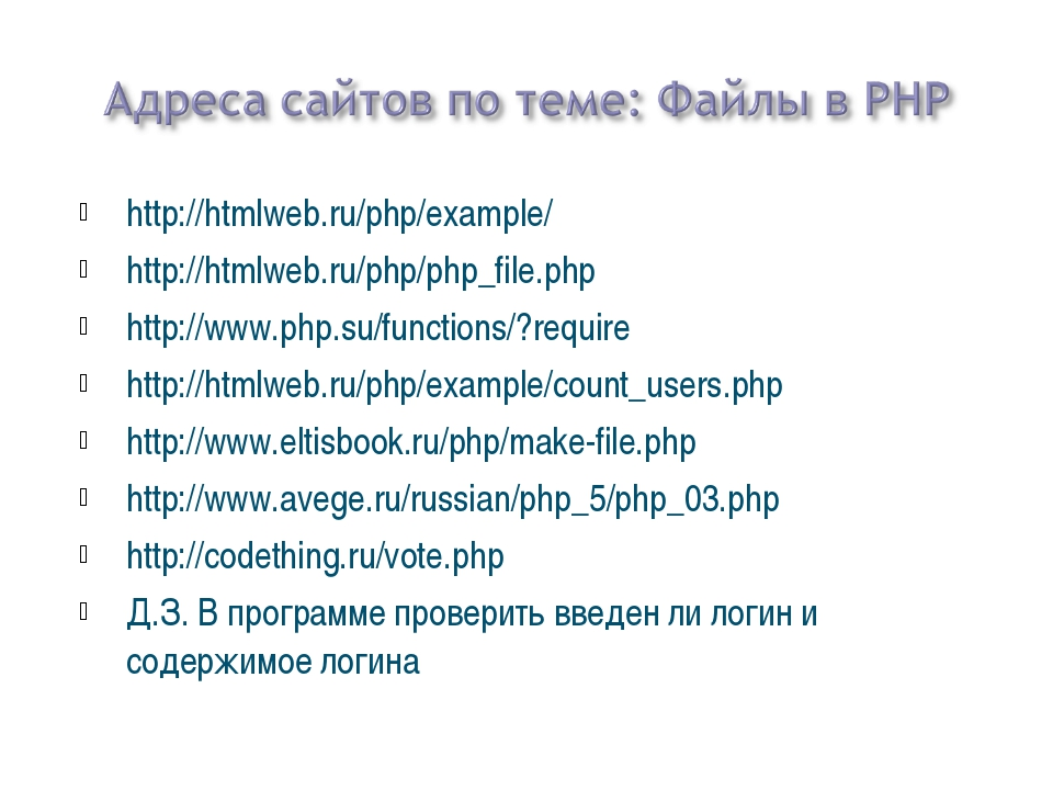 http://htmlweb.ru/php/example/ http://htmlweb.ru/php/php_file.php http://www....