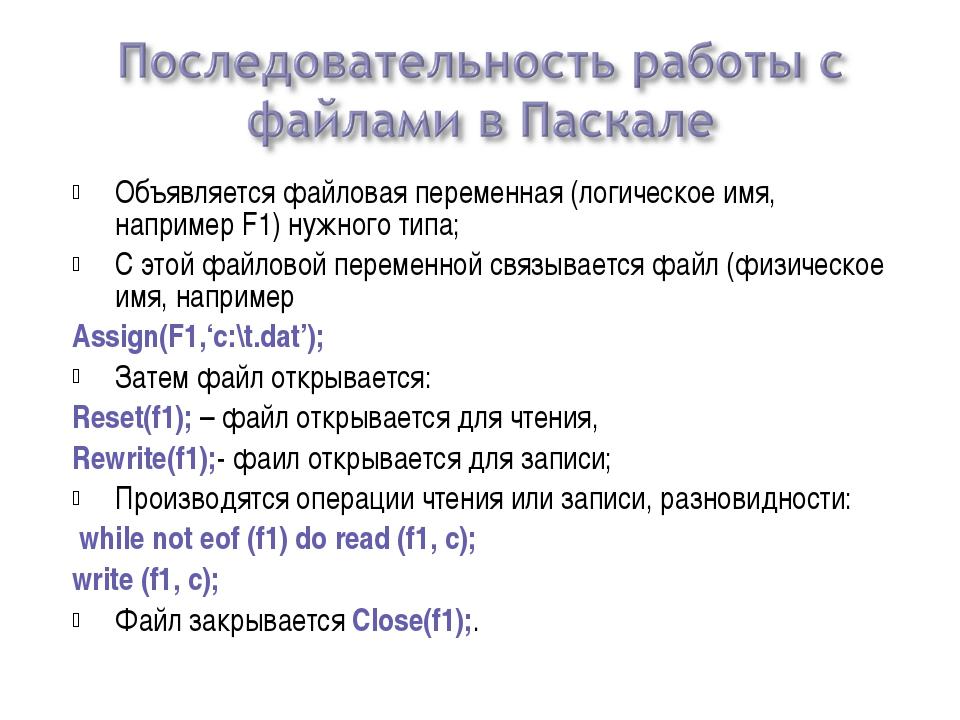 Объявляется файловая переменная (логическое имя, например F1) нужного типа; С...