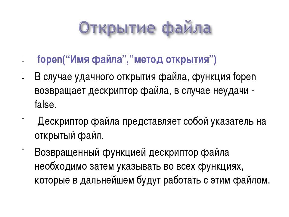 """fopen(""""Имя файла"""",""""метод открытия"""") В случае удачного открытия файла, функци..."""