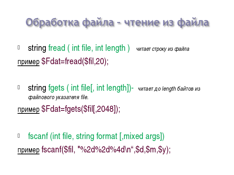 string fread ( int file, int length )  читает строку из файла пример $Fdat=fr...