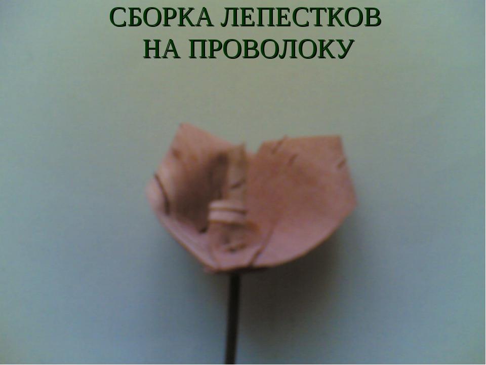 СБОРКА ЛЕПЕСТКОВ НА ПРОВОЛОКУ