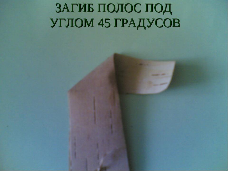 ЗАГИБ ПОЛОС ПОД УГЛОМ 45 ГРАДУСОВ