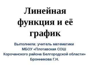Линейная функция и её график Выполнила: учитель математики МБОУ «Плотавская С