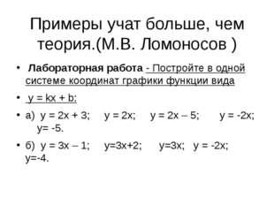 Примеры учат больше, чем теория.(М.В. Ломоносов ) Лабораторная работа - Постр