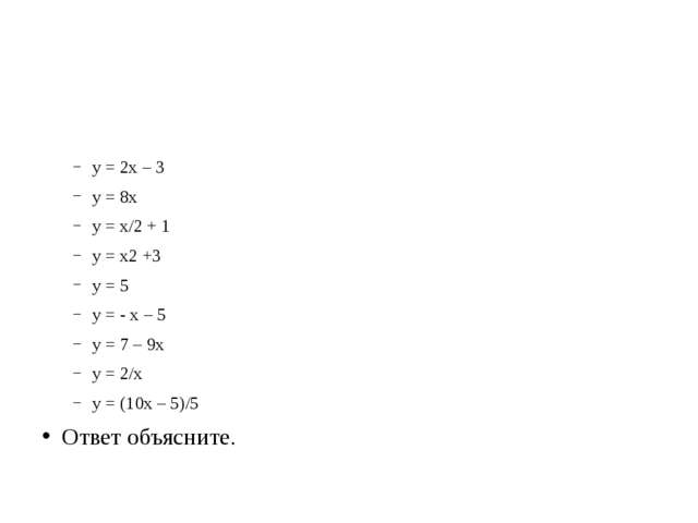 у = 2х – 3 у = 8х у = х/2 + 1 у = х2 +3 у = 5 у = - х – 5 у = 7 – 9х у = 2/х...