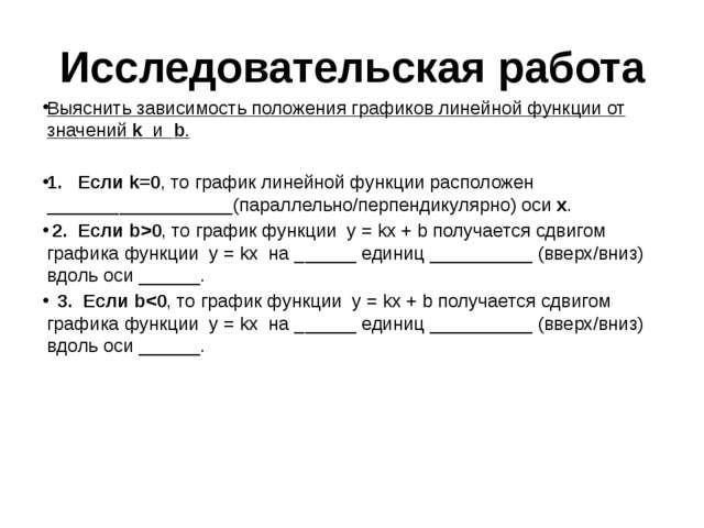 Исследовательская работа Выяснить зависимость положения графиков линейной фун...