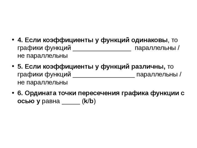 4. Если коэффициенты у функций одинаковы, то графики функций _______________...