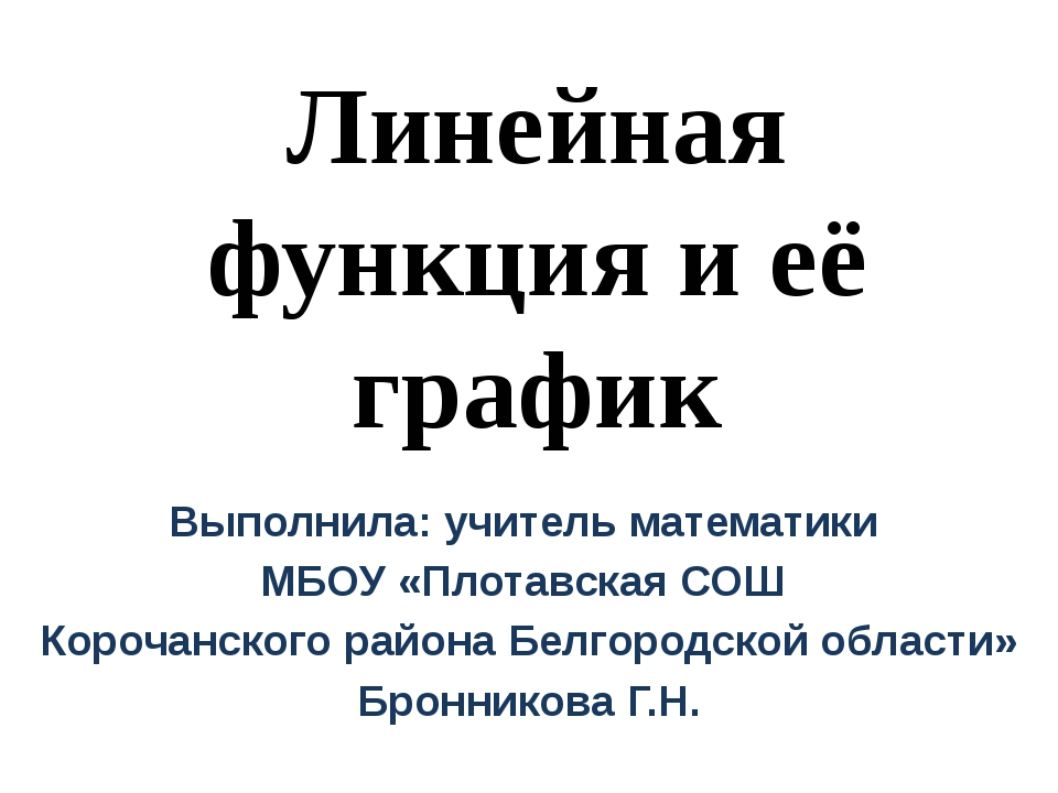 Линейная функция и её график Выполнила: учитель математики МБОУ «Плотавская С...