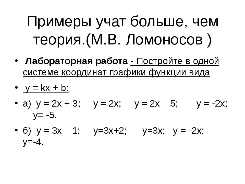 Примеры учат больше, чем теория.(М.В. Ломоносов ) Лабораторная работа - Постр...