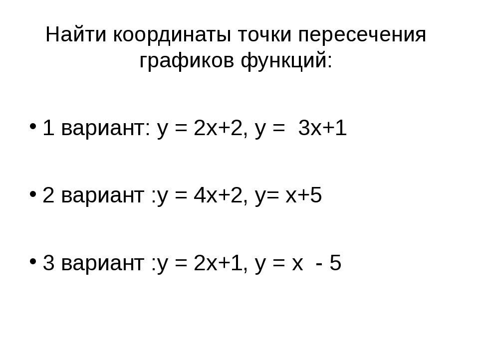 Найти координаты точки пересечения графиков функций:  1 вариант: y = 2x+2, y...