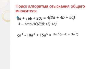 Поиск алгоритма отыскания общего множителя 4(2a + 4b + 5c)