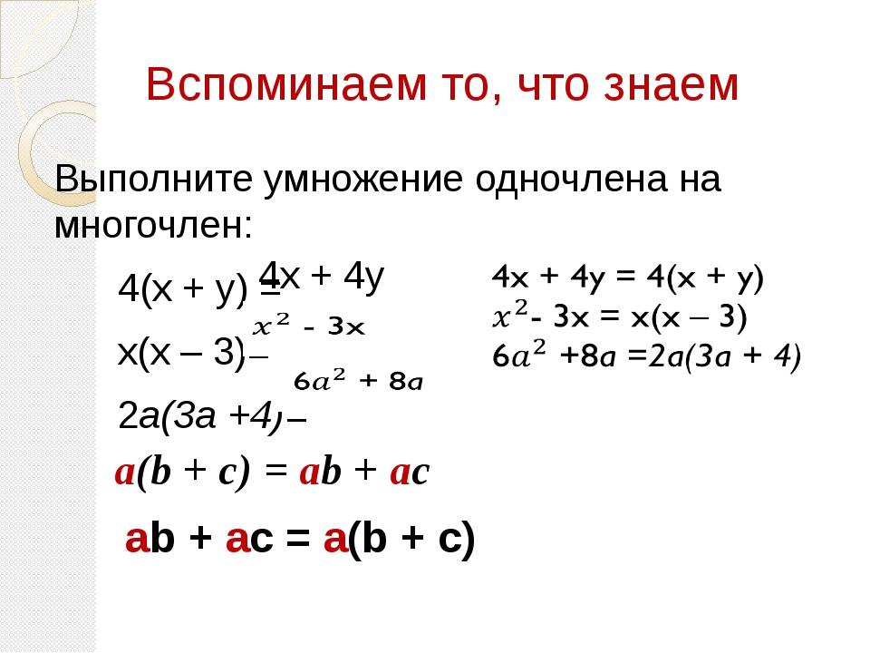 Вспоминаем то, что знаем Выполните умножение одночлена на многочлен: 4(х + у)...