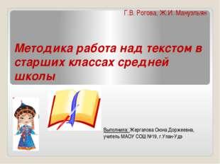 Методика работа над текстом в старших классах средней школы Г.В. Рогова, Ж.И.