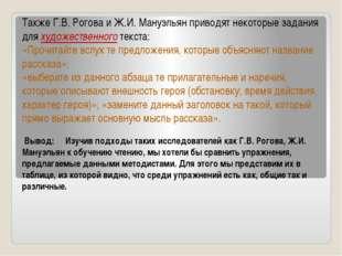 Также Г.В. Рогова и Ж.И. Мануэльян приводят некоторые задания для художествен