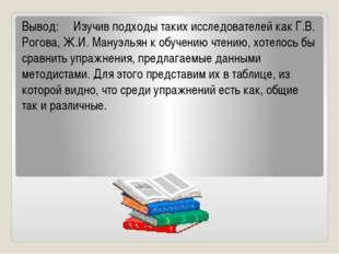 Вывод: Изучив подходы таких исследователей как Г.В. Рогова, Ж.И. Мануэльян к