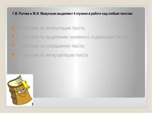 Г.В. Рогова и Ж.И. Мануэльян выделяют 4 ступени в работе над любым текстом: