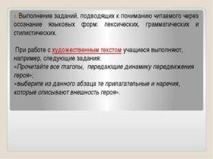 3. Выполнение заданий, подводящих к пониманию читаемого через осознание языко