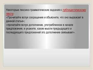Некоторые лексико-грамматические задания к публицистическому тексту: «Прочита