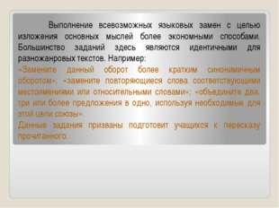 Выполнение всевозможных языковых замен с целью изложения основных мыслей бол