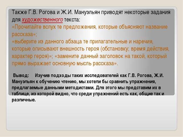 Также Г.В. Рогова и Ж.И. Мануэльян приводят некоторые задания для художествен...