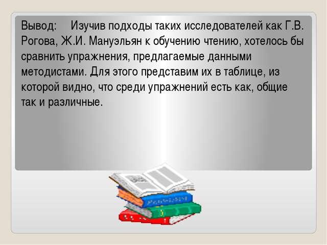 Вывод: Изучив подходы таких исследователей как Г.В. Рогова, Ж.И. Мануэльян к...