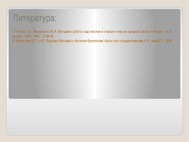 Литература: 1. Рогова Г.В., Мануэльян Ж.И. Методика работы над текстом в стар...