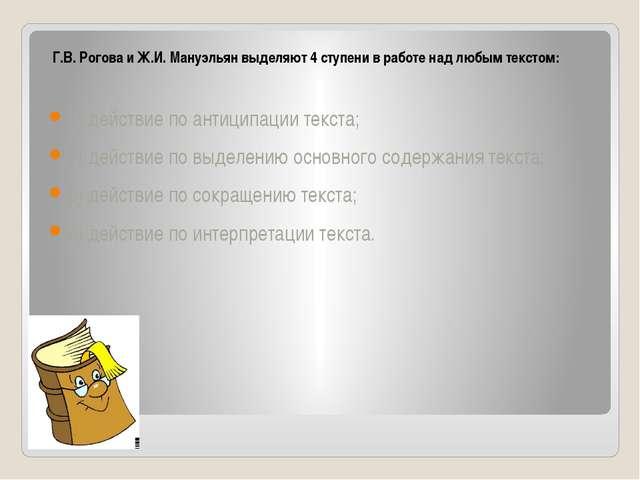 Г.В. Рогова и Ж.И. Мануэльян выделяют 4 ступени в работе над любым текстом:...