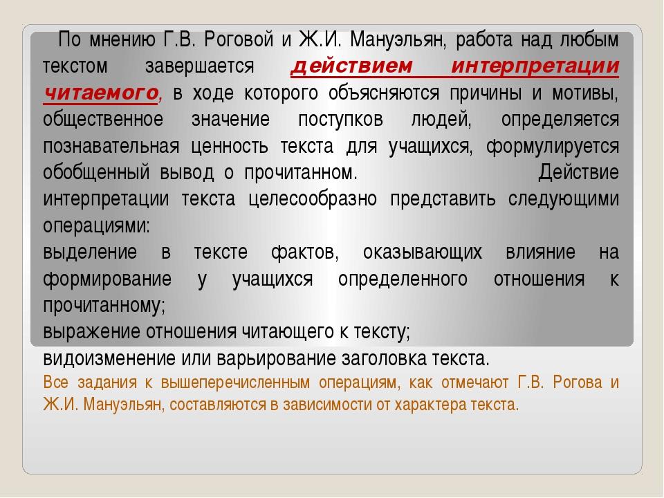 По мнению Г.В. Роговой и Ж.И. Мануэльян, работа над любым текстом завершаетс...