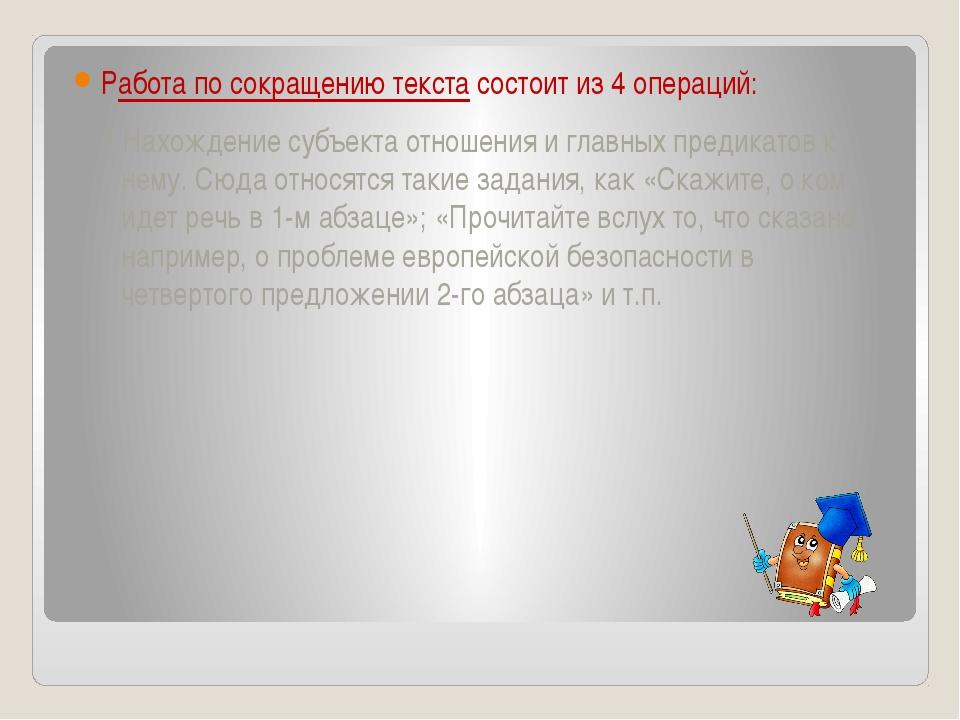 Работа по сокращению текста состоит из 4 операций: 1.Нахождение субъекта отно...