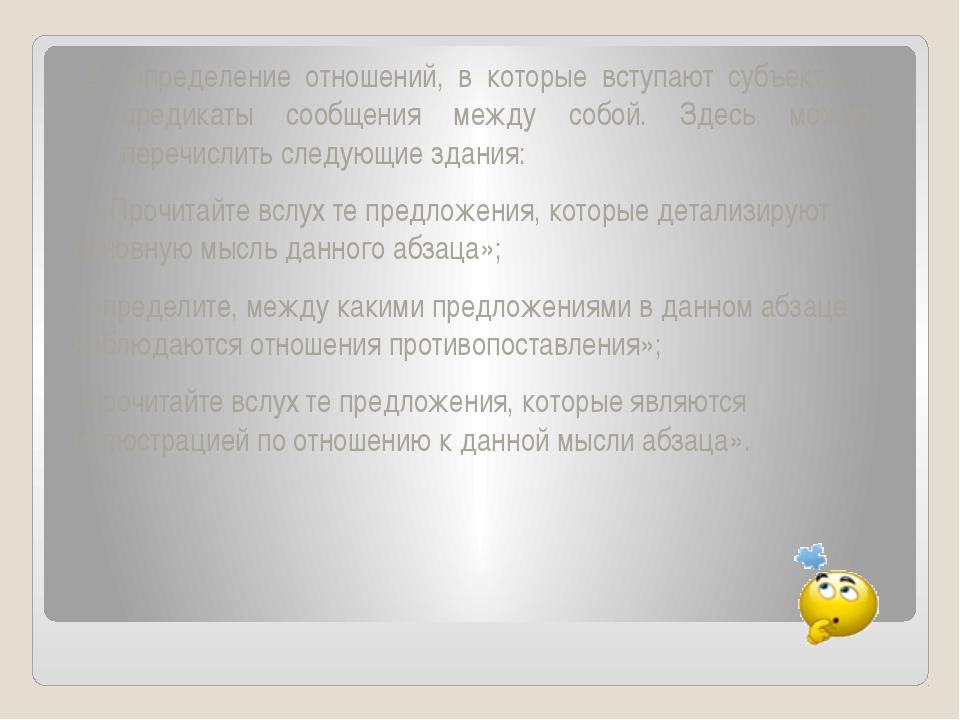 2. Определение отношений, в которые вступают субъекты и предикаты сообщения...