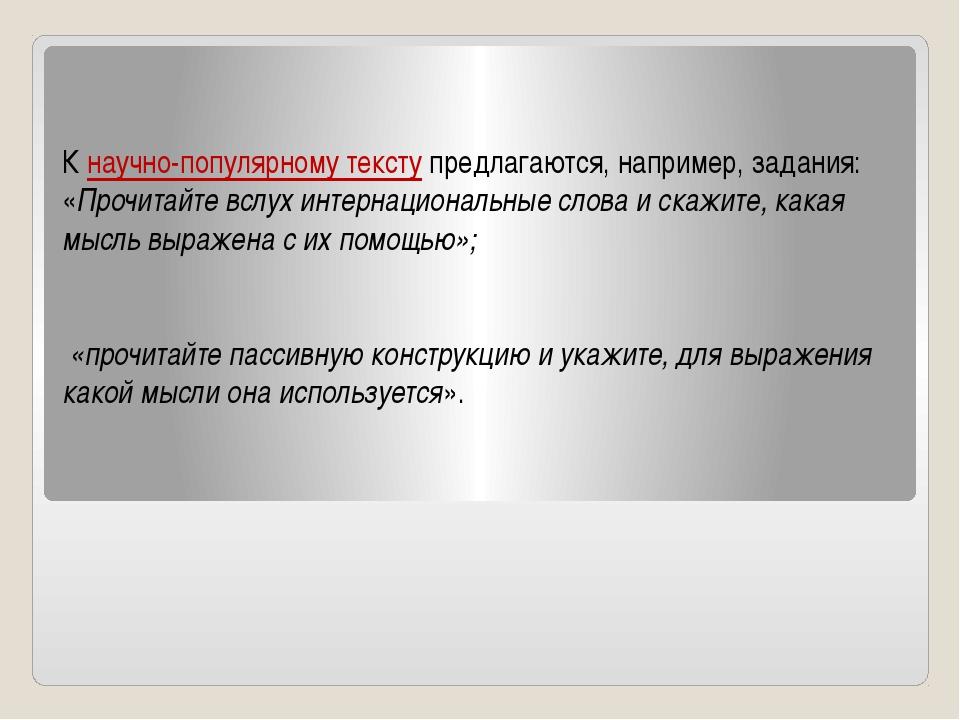 К научно-популярному тексту предлагаются, например, задания: «Прочитайте вслу...