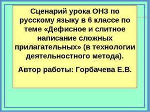 Сценарий урока ОНЗ по русскому языку в 6 классе по теме «Дефисное и слитное н