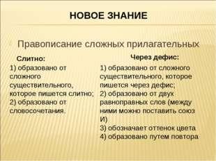 НОВОЕ ЗНАНИЕ Правописание сложных прилагательных Слитно: 1) образовано от сло